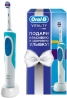 Зубная щетка Braun D 12.513 ORAL-B Vitality 3D White Gift Limited Edition